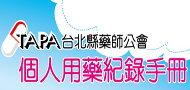 台北縣藥師公會精心製作個人用藥紀錄手冊