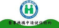 臺北業務組轄區醫事機構申請健保特約作業流程圖 (金門及馬祖除外)