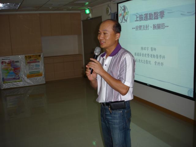 第四節由林口長庚醫院骨科主治醫師陳昭宇演講「上肢運動醫學」議題