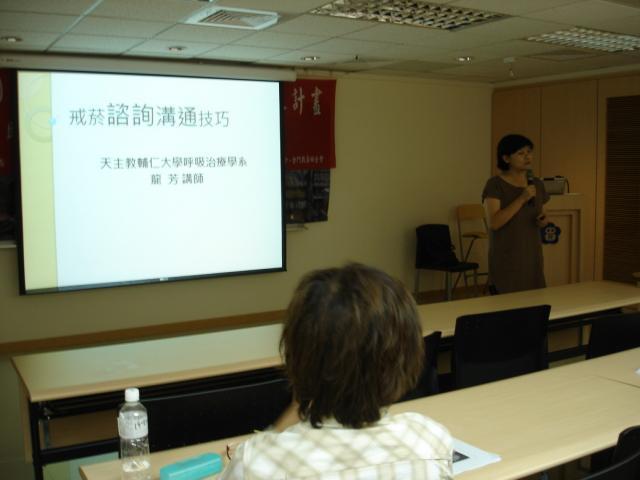 下午的其中一堂課由龍芳講師帶來「戒菸諮詢溝通技巧」主題的課程