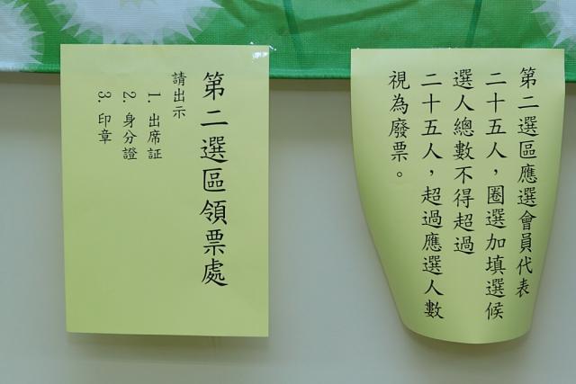 第二選區應選會員代表二十五人,圈選加填選候選人數不得超過二十五人,超過應選人數視為廢票
