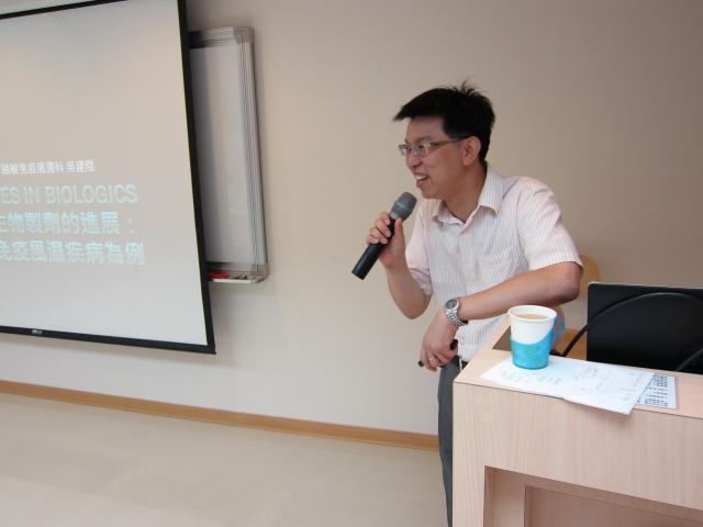 吳建陞醫師演講的主題為「生物製劑在免疫性疾病的運用」