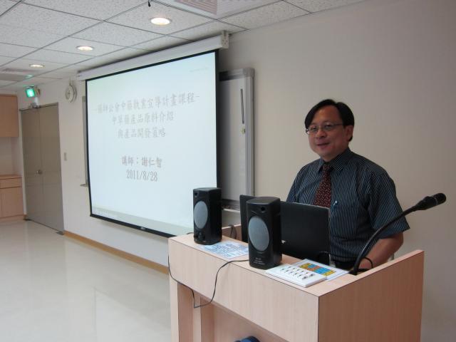 本日課程邀請科達製藥廠謝仁智副總經理進行演講,演講題目為「中草藥產品原料與產品開發策略」