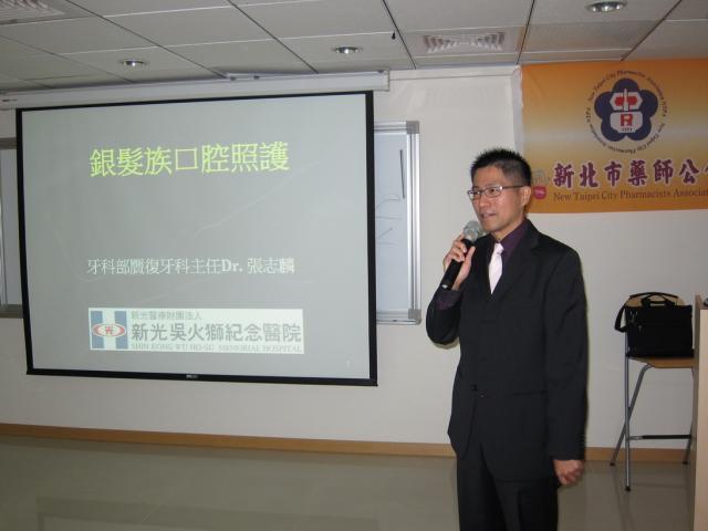 本日第二堂課邀請新光吳火獅紀念醫院牙科部張志麟醫師進行演講