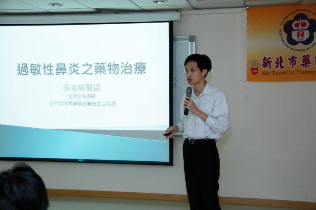 第一節課邀佳泰診所院長吳金龍醫師至本會進行演講,演講的主題為「過敏性鼻炎的治療」