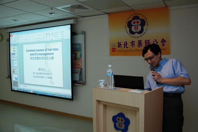 蔡長祐醫師演講有關於皮膚科的主題,藉由課程內容,分析落髮的原因及治療、使用藥物之特性等注意事項