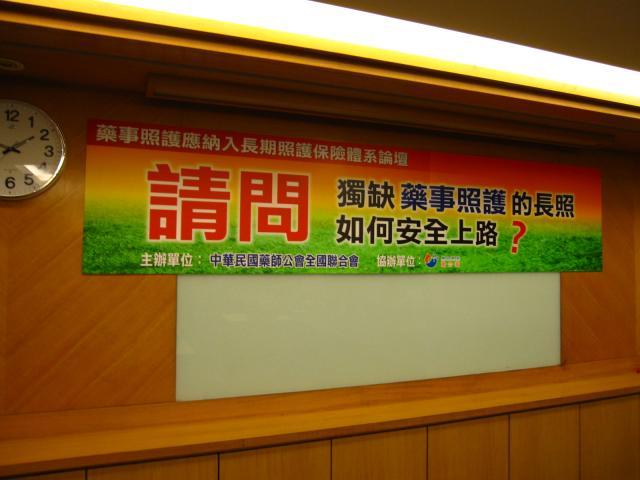 2009_0429藥事照護高峰會001